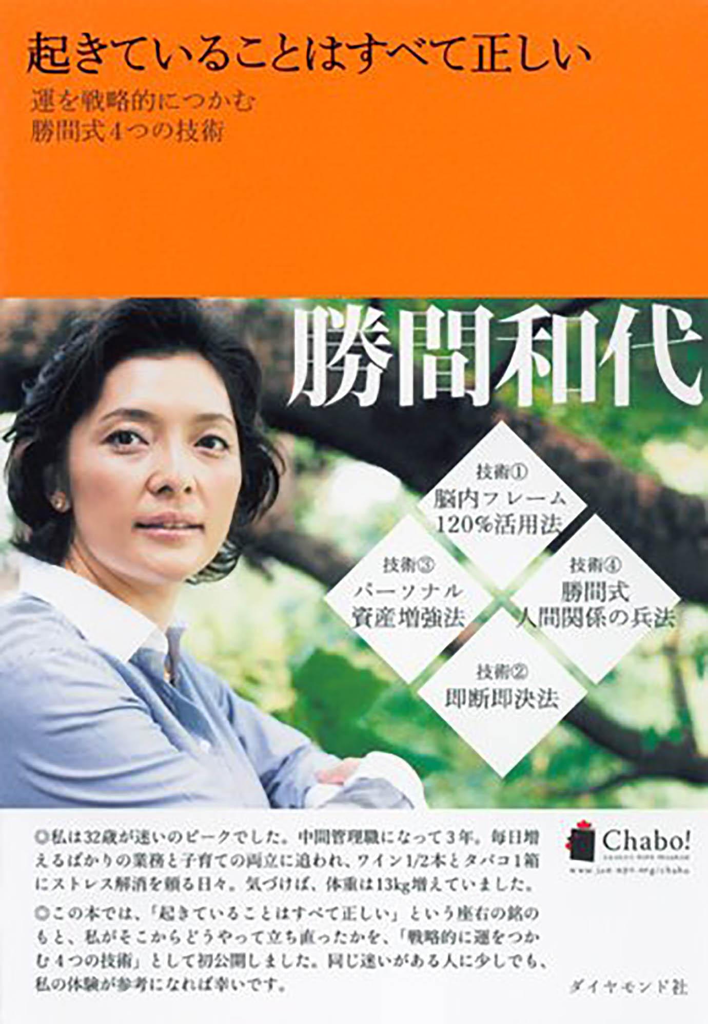 katsuma-kazuyo1