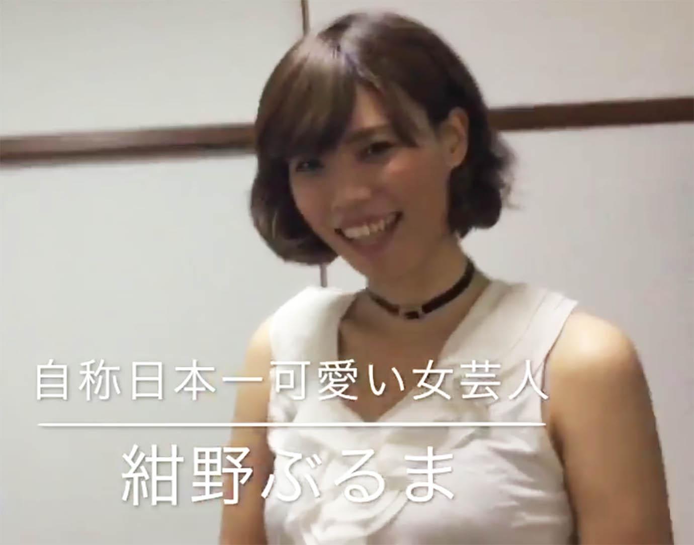 紺野ぶるま ライブ