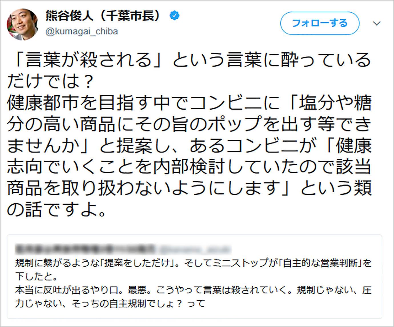 kumagai_chiba2