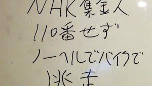 【炎上動画】NHK関係者が違法駐車とノーヘル運転でバイク逃走 / 身分を名乗らず強引にNHK契約迫る