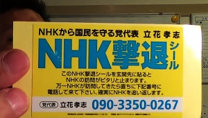 【衝撃】NHK関係者が家に来なくなるNHK撃退シール / 議員の立花孝志氏が無料配布