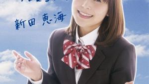 【革命】かわいい声優・新田恵海オフィシャルパソコン発売決定 / 彼女がデザイン考案 / 購入者が希望するセリフを録音して出荷