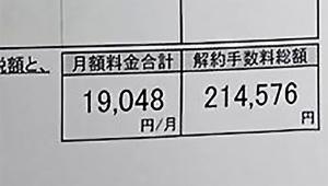 【大炎上】光インターネット回線の解約手数料が21万円! PCデポの解約手数料が鬼畜すぎると問題視