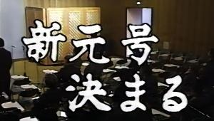 【速報】平成終了で2019年5月1日から始まる新年号候補か / 新年号「修文」「正化」など複数存在