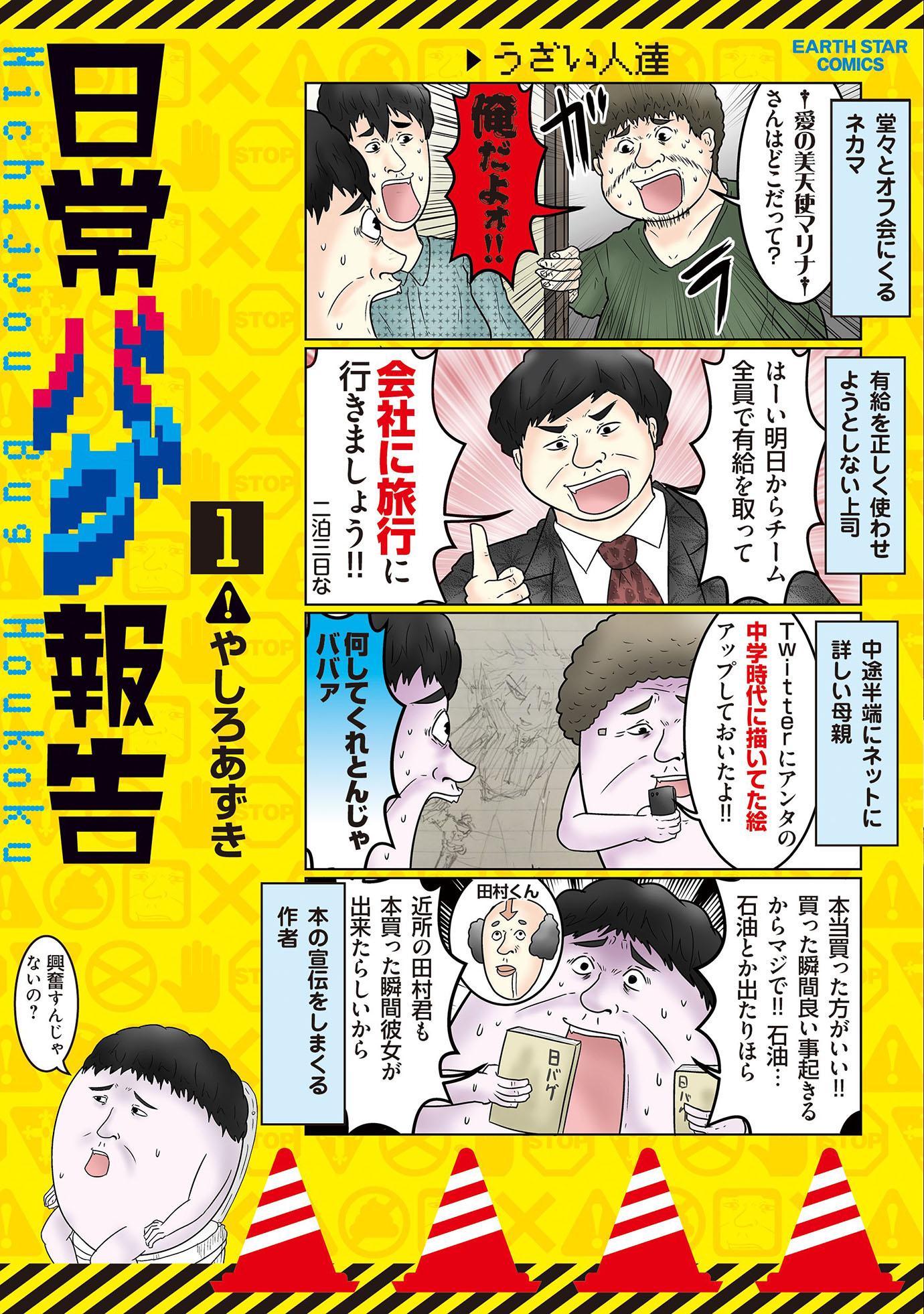 yashiro-azuki2