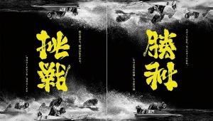 【驚異】逆からも読めるポスターが大絶賛 / 極めて難しい漢字のアンビグラムが凄い
