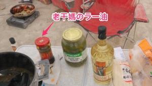 【激ウマ】ラオガンマー(老干媽)のラー油がおいしいので買って食おうぜお願いします