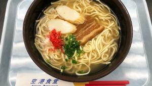 【激安激ウマ】沖縄に着いたらまず「空港食堂」で食べよ! 那覇空港の端でひっそりと営業している食堂