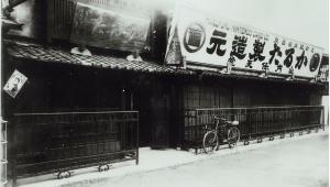 【感動】129年前の任天堂本社の写真が発見される / 明治期の京都を知れる「明治150年 京都のキセキ」が凄い