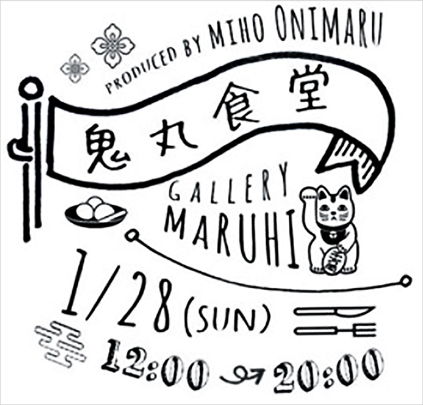 onimaru-shokudo