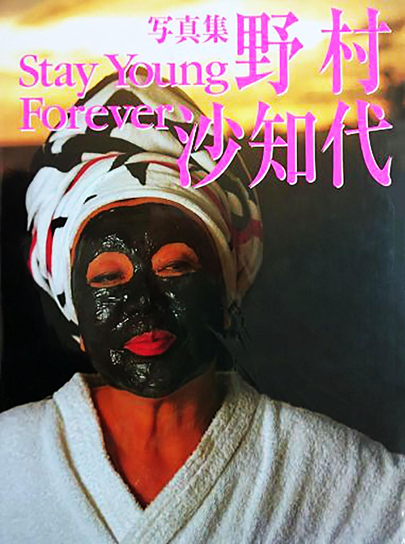 sachiyo-nomura1