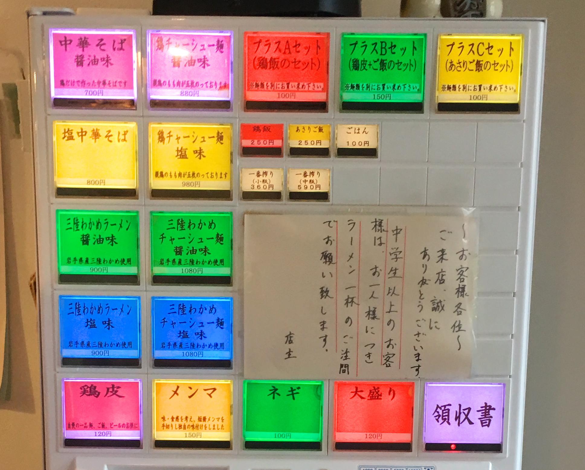 sendai-kaichi