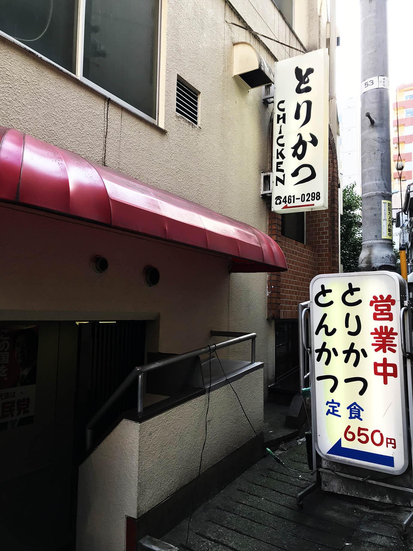 shibuya-torikatsu5