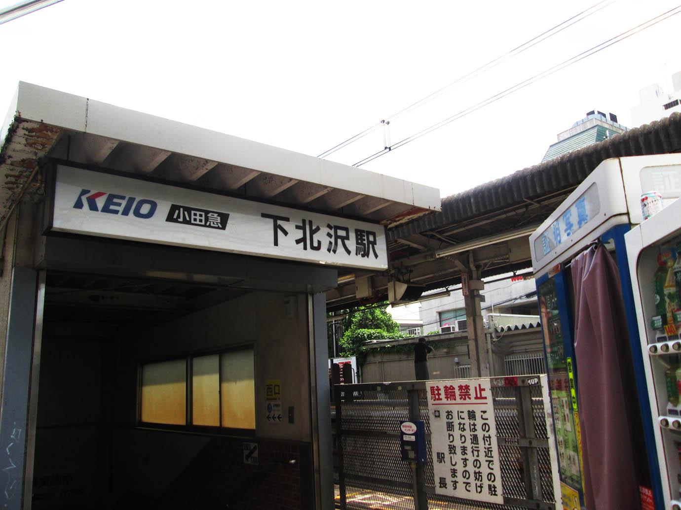 shimo-kitazawa1