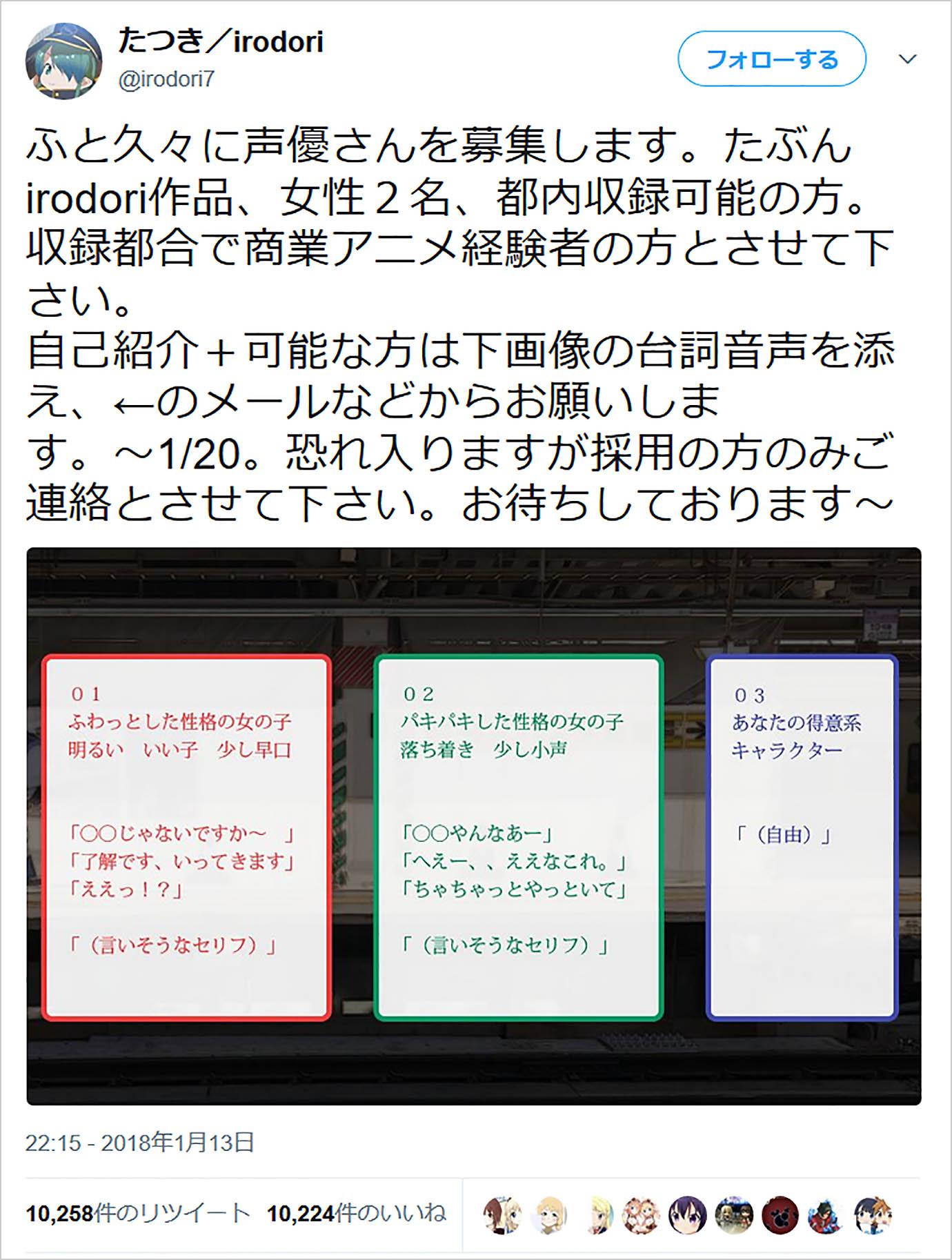 tatsuki-irodori-kemono