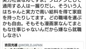 【大炎上】うすた京介先生の問題発言にファンから失望の声「大好きだったけど幻滅した」「ガッカリ感がハンパない」