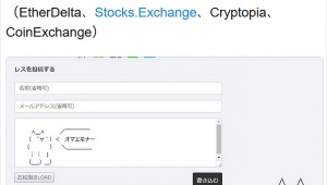 【緊急事態】掲示板5ちゃんねる運営が注意喚起 / 5chと無関係の仮想通貨5chCoinが問題視「詐欺の可能性アリ」
