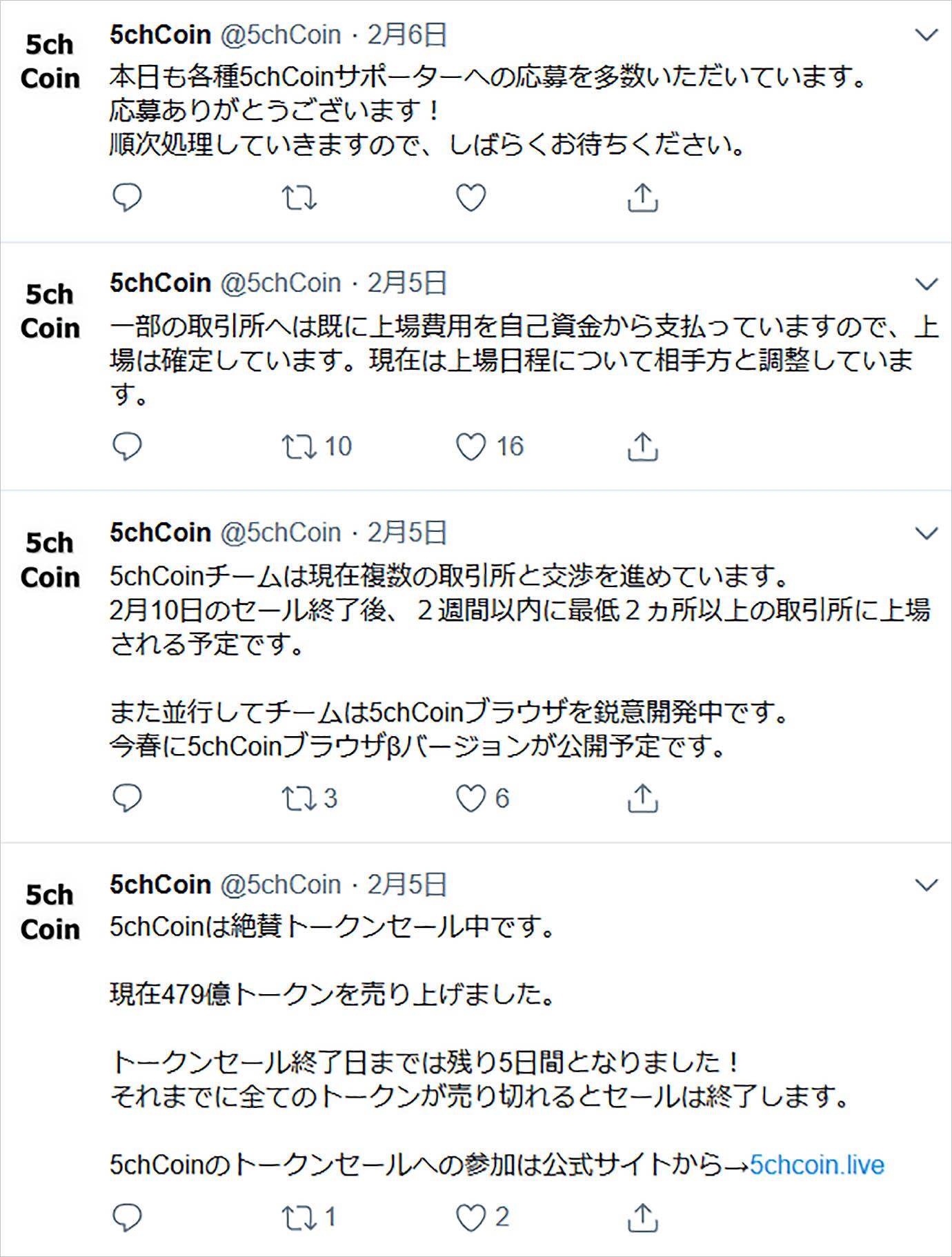 5ch-coin2