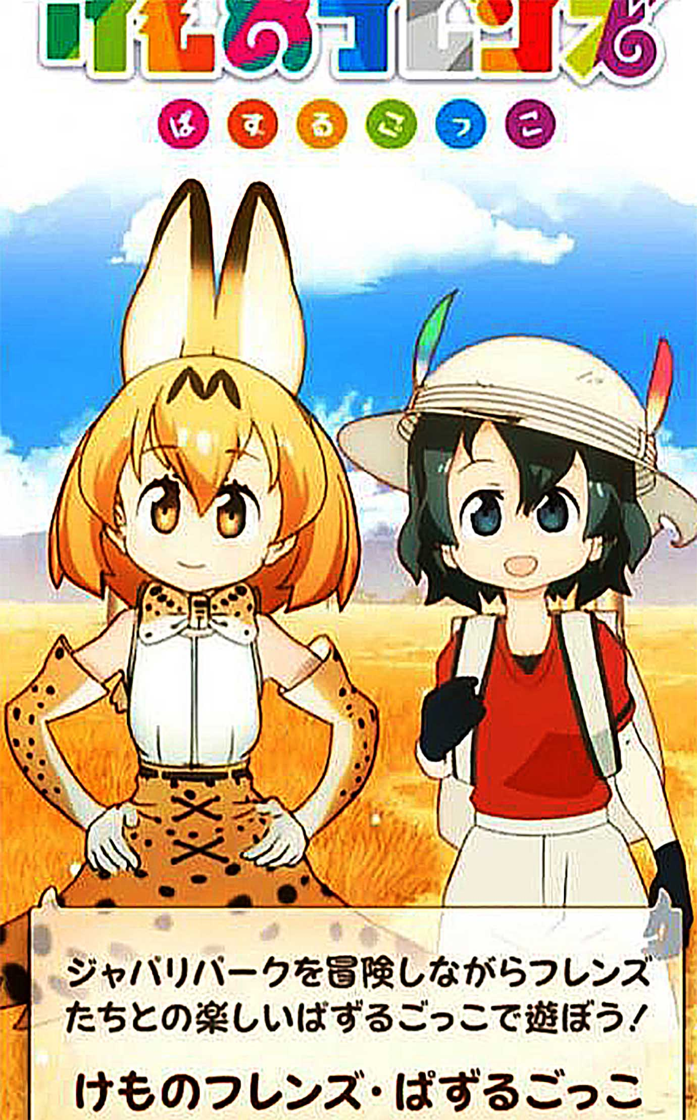 unauthorized-use-of-kemono-friends1