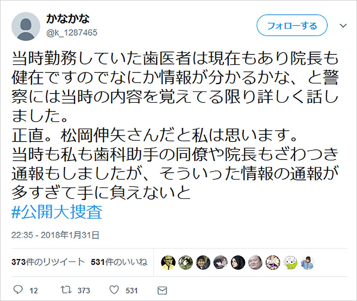 wada-ryuto-matuoka-sinnya2