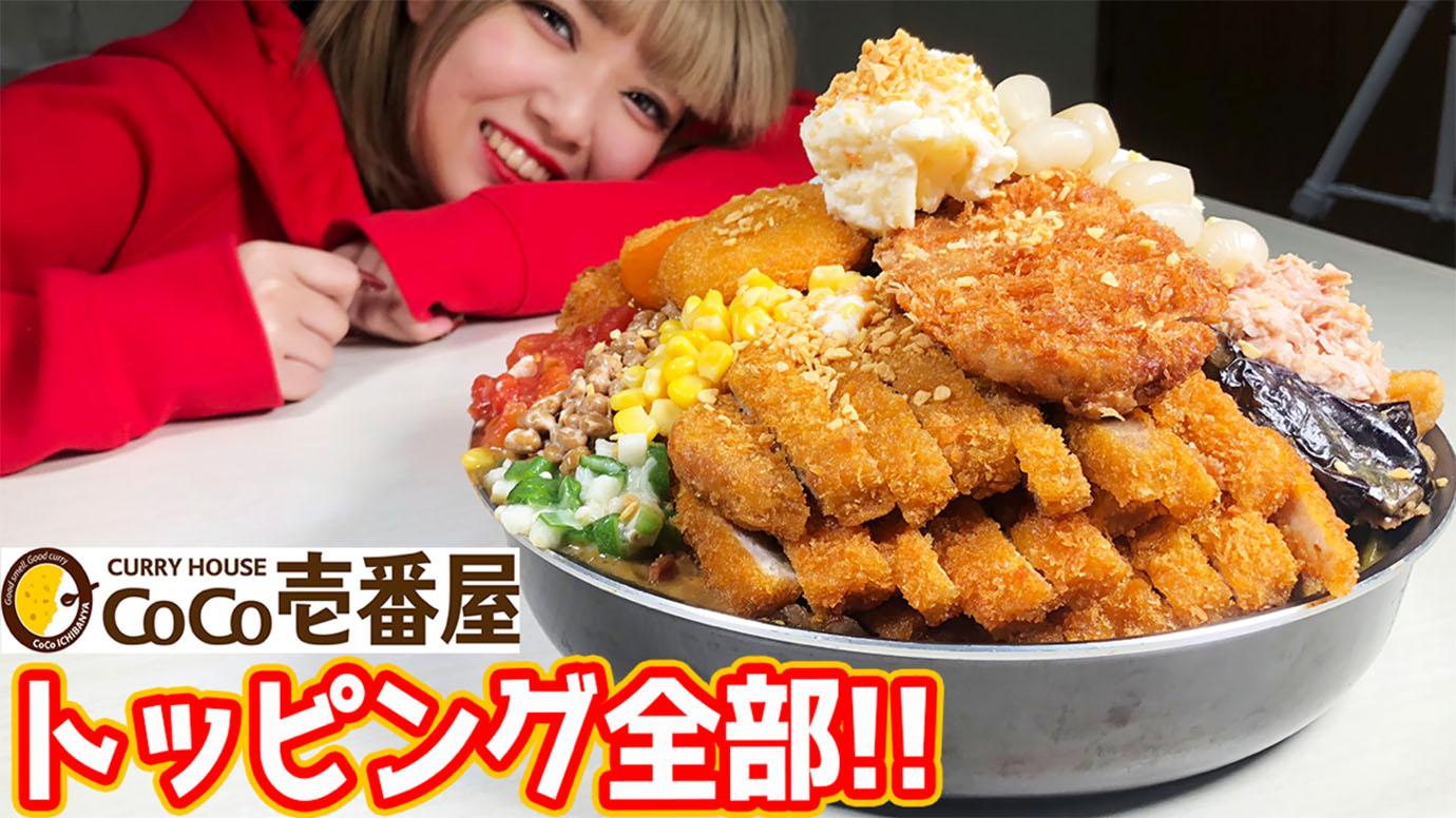 cocoichi-curry