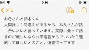 【緊急捜査】大学生と駆け落ちした母親へ息子からの手紙公開/ 電波子17号駆け落ち事件
