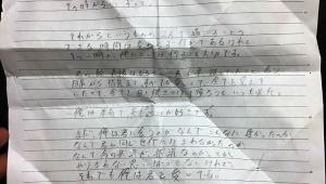 【炎上】子供の奨学金を盗んで大学生と駆け落ちした母親 / 大学生から母親へのラブレターを公開「電波子17号緊急駆け落ち事件」