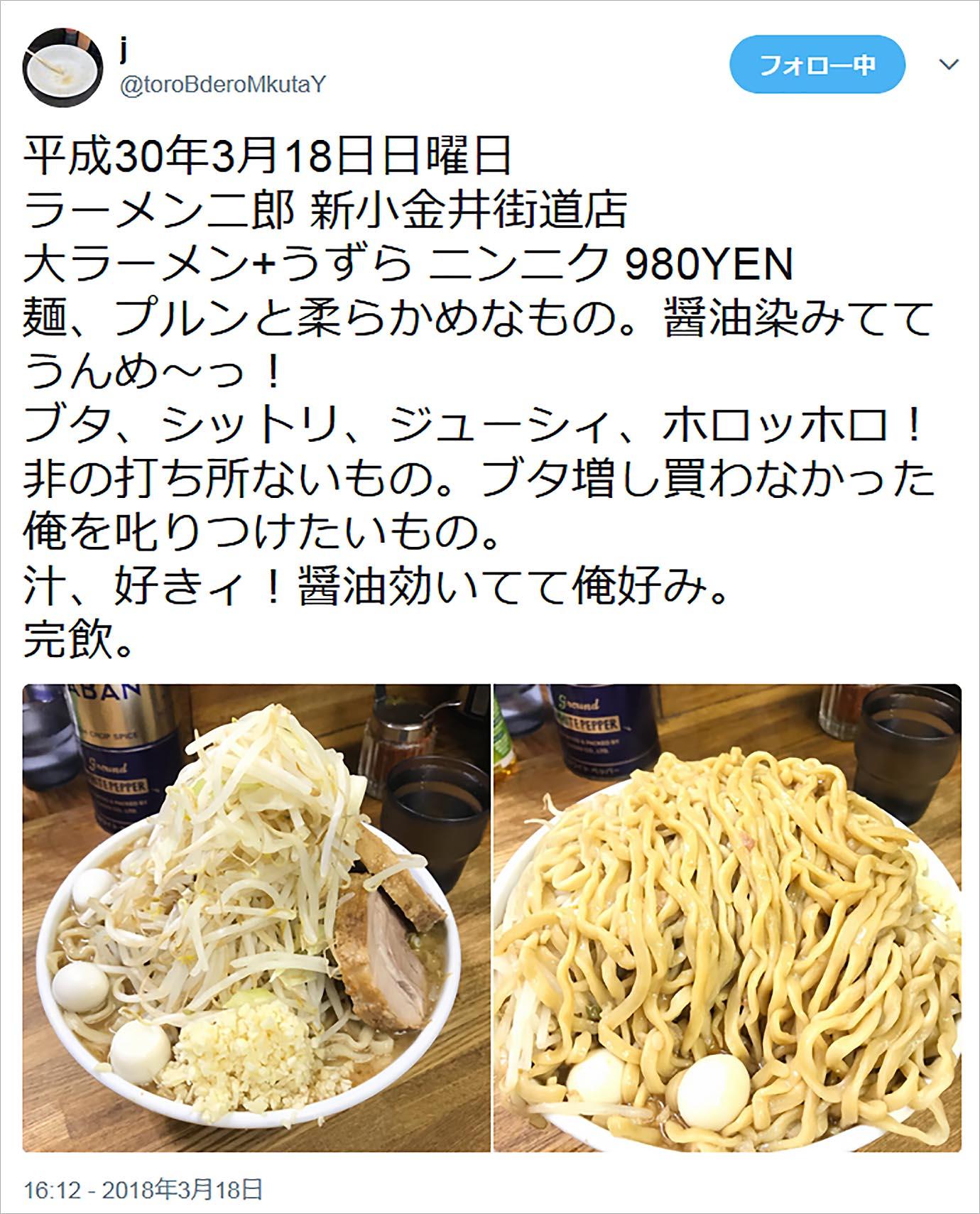 habomaijiro-ramen-jiro