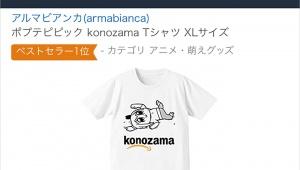 【衝撃】AmazonでKonozamaシャツの販売開始 / ポプテピピックの「このザマTシャツ」