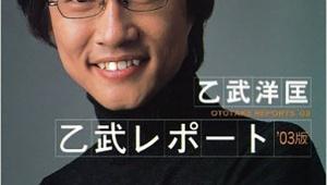 【熱愛】乙武洋匡の新恋人の正体が判明か / 女子大生社長の岩澤直美さんが有力視