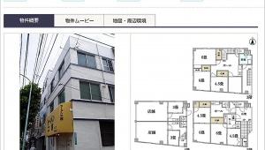 【緊急速報】ラーメン二郎入りのビルが絶賛販売中 / お値段なんと1億4000万円「ラーメン二郎から家賃収入を得てラーメン二郎を食う生活」