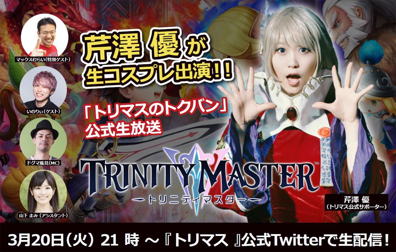 yu-serizawa-iris-trinity-master7