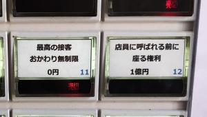 【衝撃】ルールが厳しすぎるとんかつ屋「店主に呼ばれる前に座る権利」を1億円で売り出す / 丸山吉平
