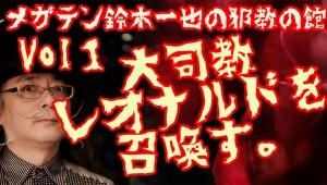【召喚連載】メガテン大司教・鈴木一也の邪教の館  / 第1回 悪魔 レオナルド 召喚