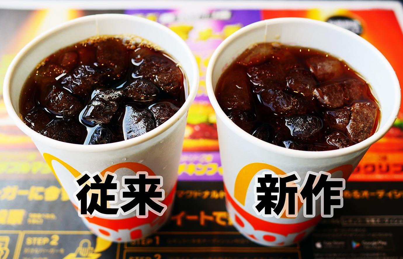 mcdonalds-new-iced-coffee6