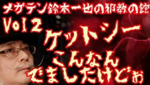 【召喚連載】メガテン大司教・鈴木一也の邪教の館 / 第2回 妖精 ケットシー 召喚