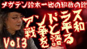 【召喚連載】メガテン大司教・鈴木一也の邪教の館 / 第3回 アンドラス 召喚「戦争と平和を語る」