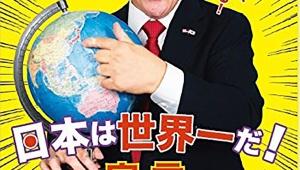 【衝撃】日本大好きアメリカ人・テキサス親父のYouTbe消滅 / チャンネルのアカウント強制削除