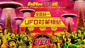 【衝撃】日清「全国統一UFO対策模試」が信じられないほど難しい件 / 今すぐ月刊『ムー』を買いに走るレベル