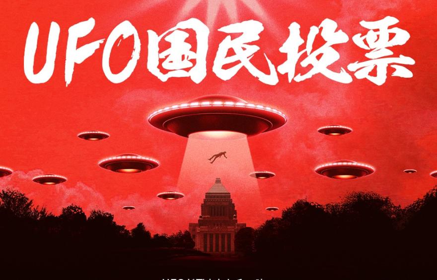 ufo7_e