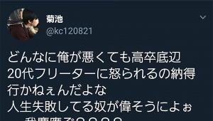 【ブチギレ激怒】慶應義塾大学のセブンイレブン店員が高卒者を誹謗中傷し炎上 / 高卒オーナーに「これだから高卒ド低能は無理」