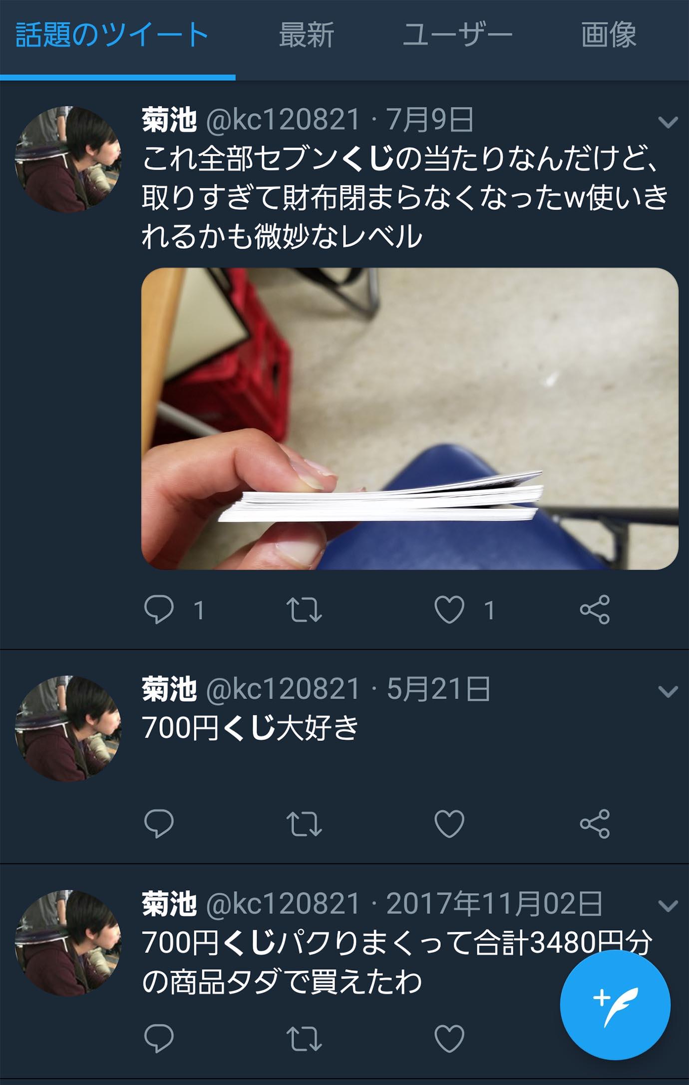 711kuji4