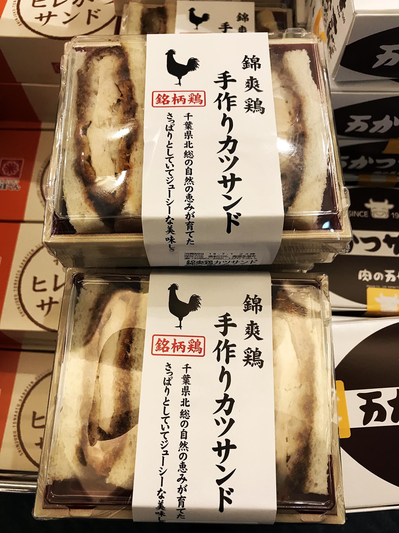haneda-katsusand