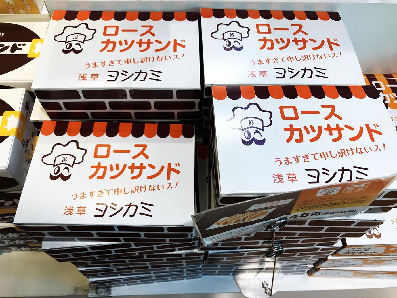haneda-katsusand10