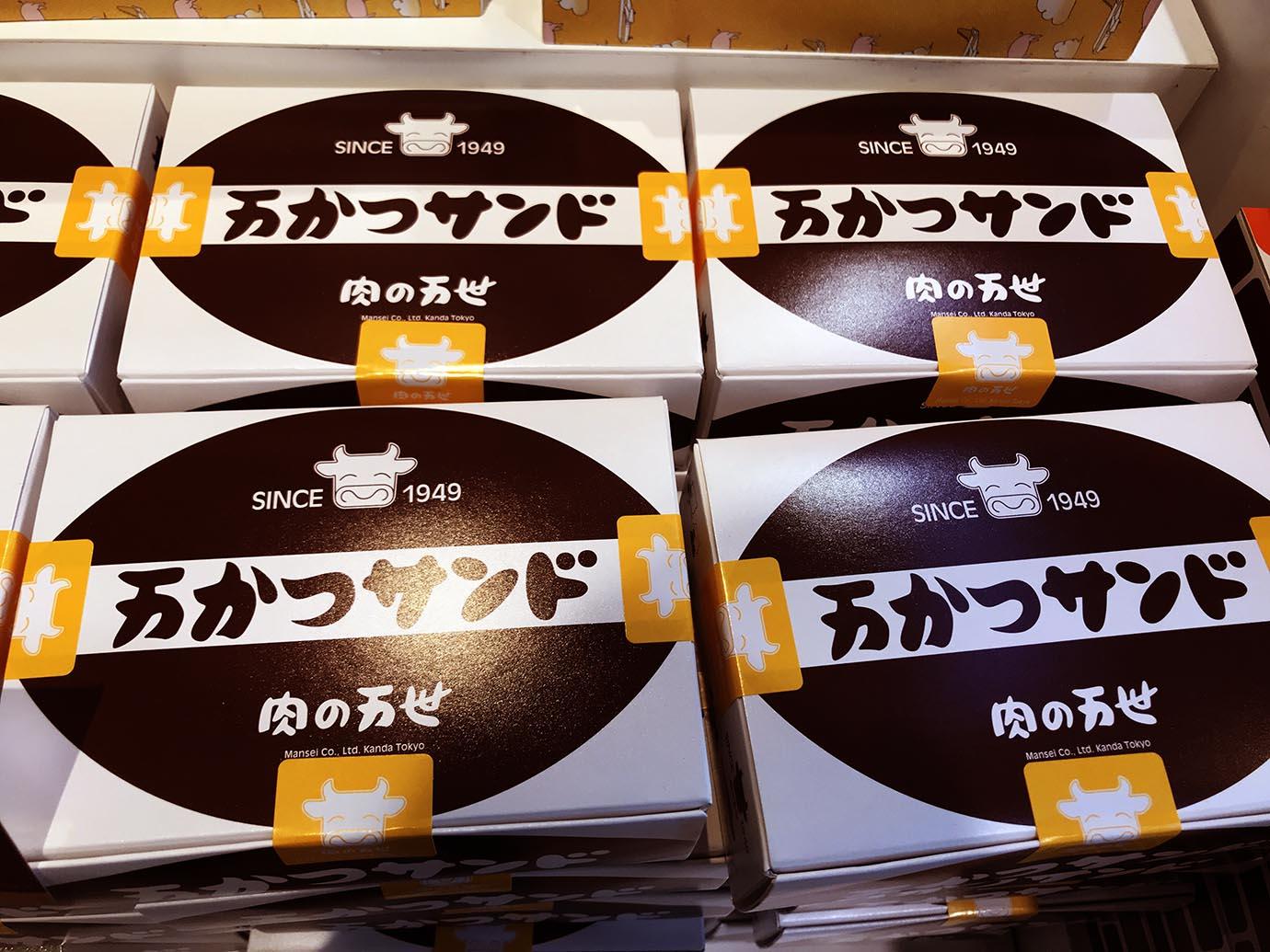 haneda-katsusand12