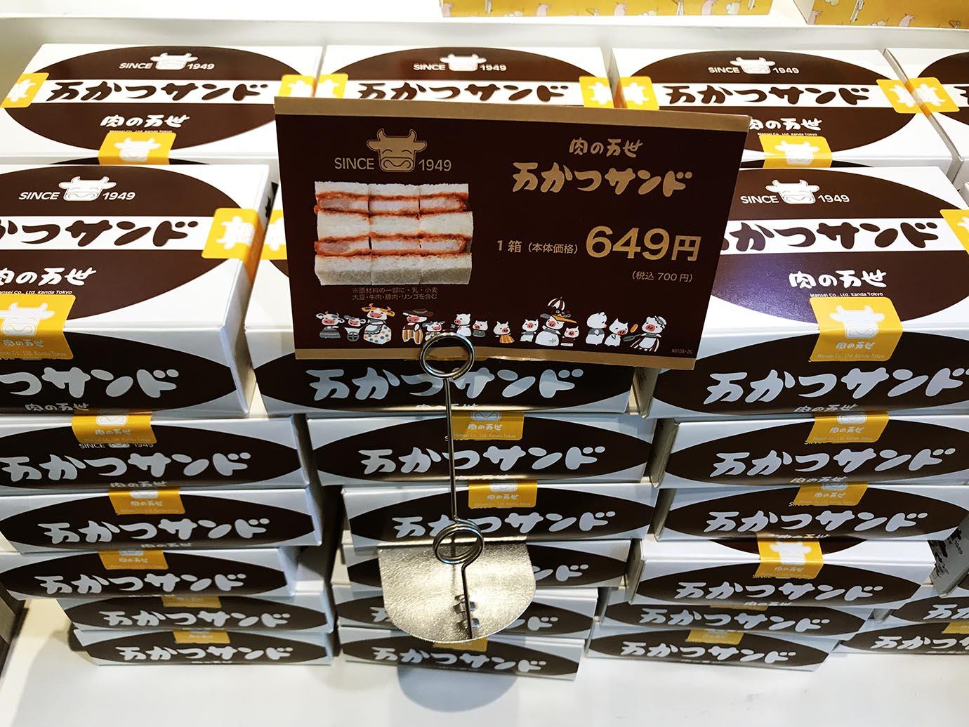 haneda-katsusand13