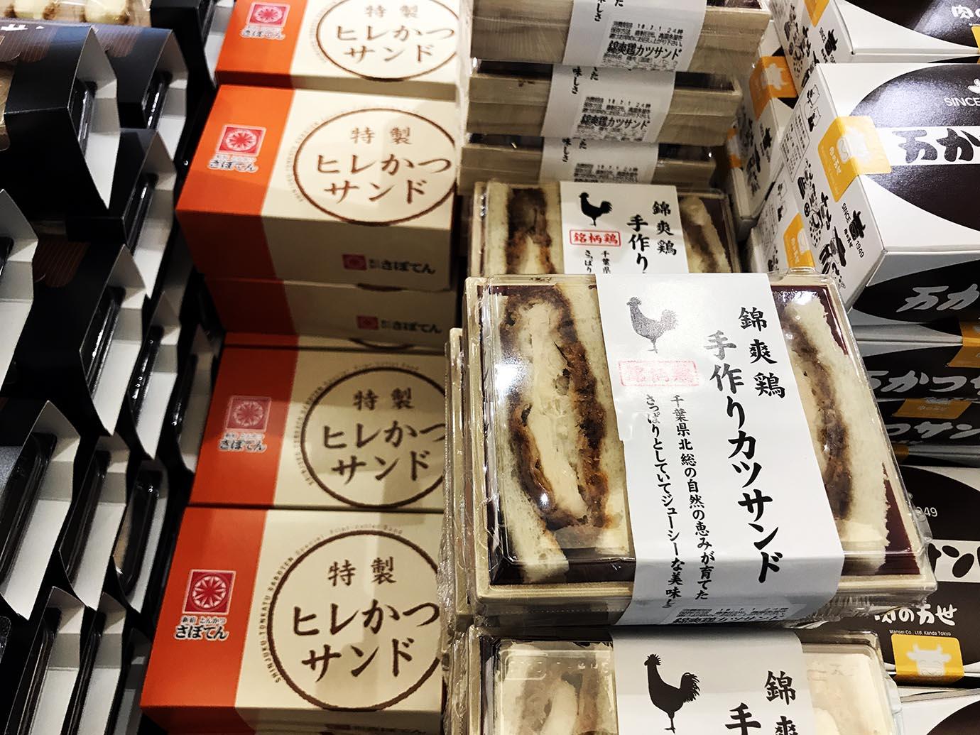 haneda-katsusand2