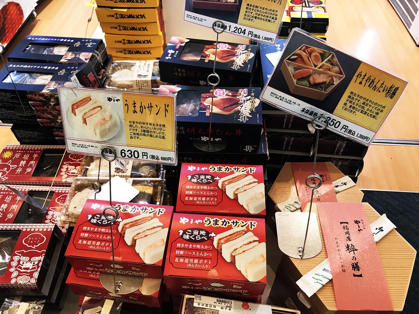 haneda-katsusand6