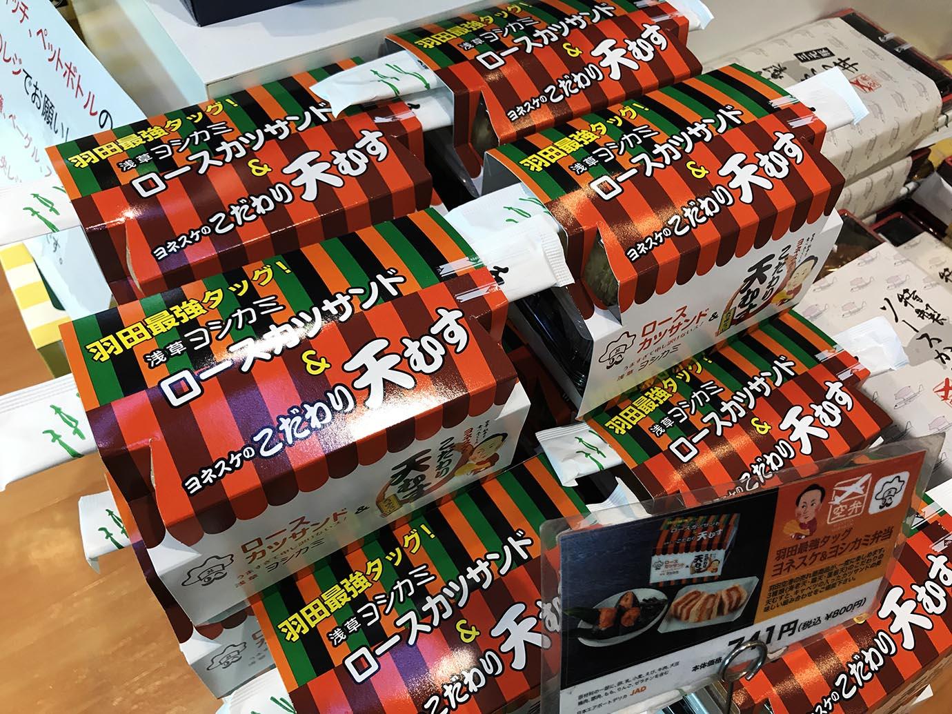 haneda-katsusand8