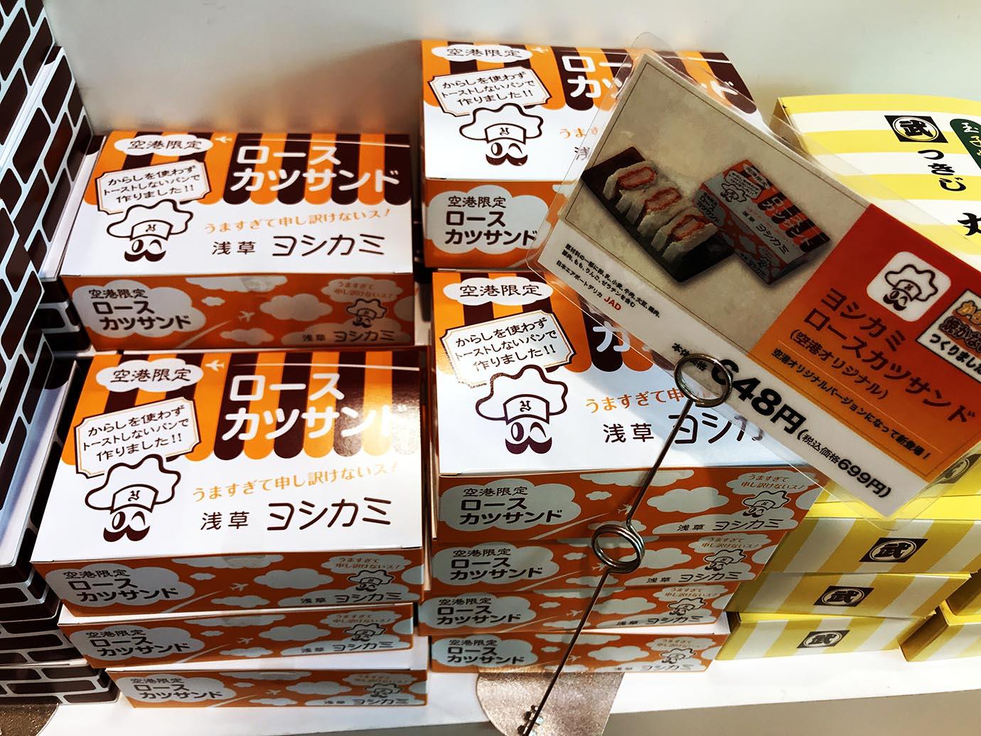 haneda-katsusand9